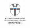 ПРИОРИТЕТ, Ассоциация производителей детских автокресел и колясок