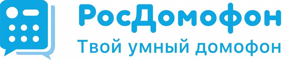 РосДомофон