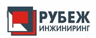 Рубеж-Инжиниринг, ООО