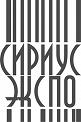 Сириус-Экспо