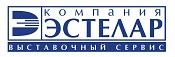 Компания Эстелар-Выставочный сервис, ООО