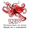 Octopus - sailing Ltd.