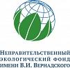 Неправительственный экологический фонд имени В.И. Вернадского