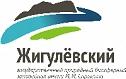 Жигулёвский государственный природный биосферный заповедник имени И. И. Спрыгина, ФГБУ