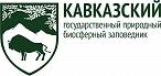 Кавказский государственный природный биосферный заповедник имени Х.Г. Шапошникова, ФГБУ