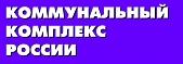 Коммунальный комплекс России