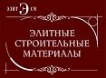 Элитные Строительные Материалы, Журнал