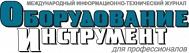 Оборудование и инструмент для профессионалов. Серия Металлообработка, Журнал