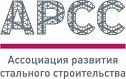 Ассоциация развития стального строительства