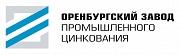 Оренбургский завод промышленного цинкования, ООО