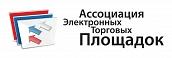 Ассоциация электронных торговых площадок