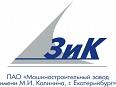 Машиностроительный завод имени М.И. Калинина, г. Екатеринбург, ПАО