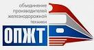 Объединение производителей железнодорожной техники, НП