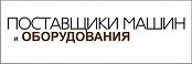 Поставщики машин и оборудования, интернет-проект
