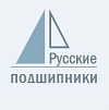 Русские подшипники ТД, ЗАО
