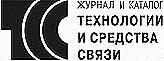 Технологии и средства связи (ТСС), журнал