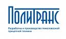 ПКФ Политранс, ООО