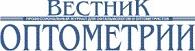 Вестник Оптометрии, Журнал