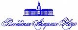 Российская академия наук (РАН)