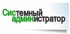 System administrator, magazine
