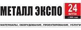 МЕТАЛЛ ЭКСПО, Журнал