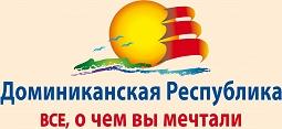 Доминиканская Республика, представительство Министерства туризма в России, Украине и странах СНГ