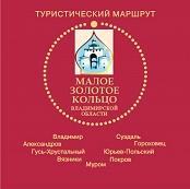 Владимирская область,Комитет по туризму администрации Владимирской области