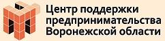 Воронежская область, Центр поддержки предпринимательства Воронежской области