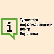 Туристско-информационный центр Воронежа