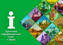 Туристский информационный пункт п.Одоев Тульской области