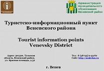 Туристско-информационный центр Веневского района Тульской области