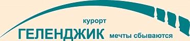Геленджик, Муниципальное образование город-курорт Геленджик