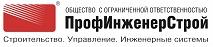 ПрофИнженерСтрой, ООО