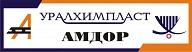 УРАЛХИМПЛАСТ-АМДОР, ООО