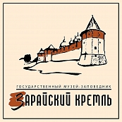 Зарайский Кремль, Государственный музей-заповедник