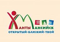 МБУ «Управление по развитию туризма и внешних связей» г. Ханты-Мансийка