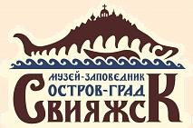 Остров-град Свияжск, государственный историко-архитектурный и художественный музей-заповедник