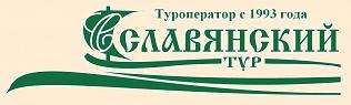 Славянский Тур, туроператор