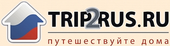 Туристический портал TRIP2RUS.RU - Путешествуйте дома