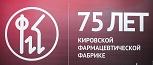 Kirov pharmaceutical factory