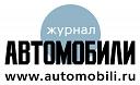 Автомобили, Журнал