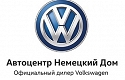 Autocenter German House official dealer Volkswagen