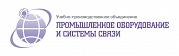 Учебно-производственное объединение «Промышленное оборудование и системы связи»