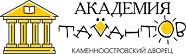 Государственное бюджетное нетиповое образовательное учреждение «Академия талантов Санкт-Петербурга»