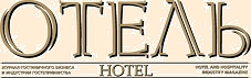 Отель, журнал