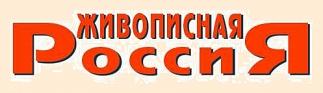 Живописная Россия, журнал