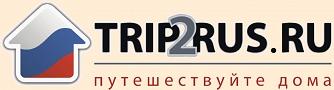 TRIP2RUS,туристический портал TRIP2RUS.RU - Путешествуйте дома