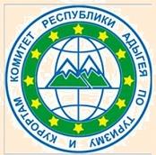 Адыгея Республика, Комитет по туризму и курортам