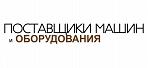 Поставщики машин и оборудования, медиа-проект