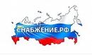 СНАБЖЕНИЕ РФ, ООО